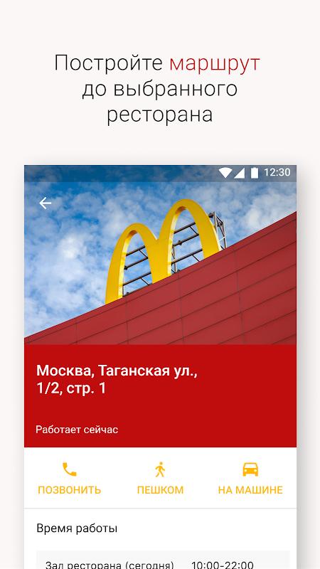 McDonald's Russia The App Store