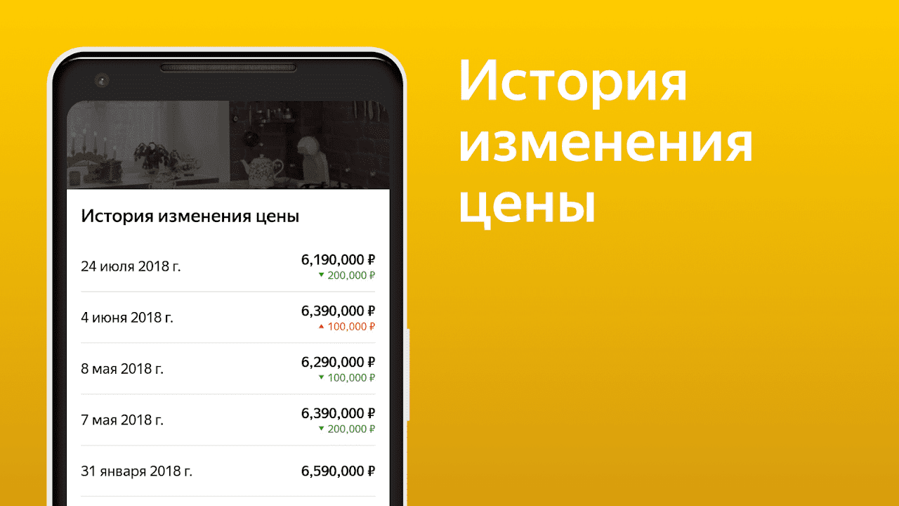 Screenshot Yandex.Realty APK