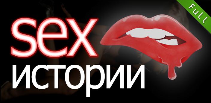 Порно рассказы (секс Full)
