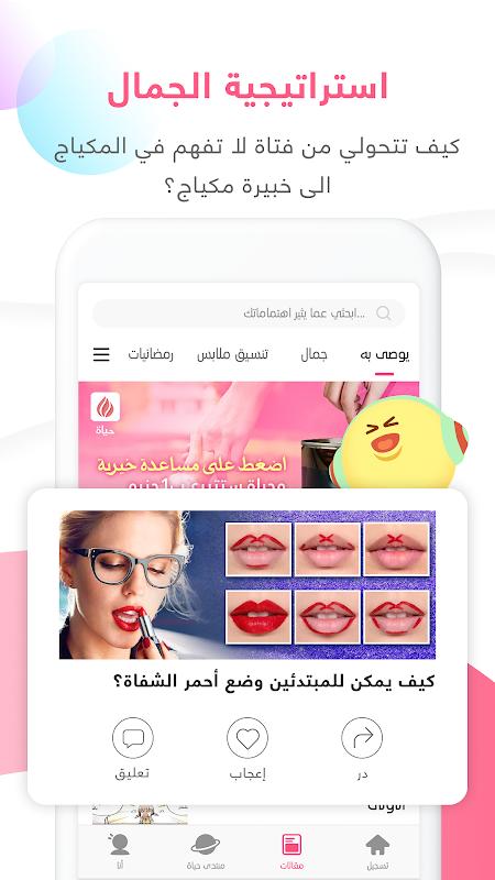 حياة Hayaa - حاسبة الدورة الشهرية, أعراض الحمل The App Store android Code Lads