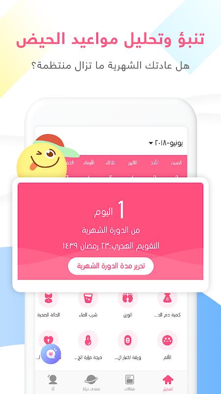 حياة Hayaa - حاسبة الدورة الشهرية, أعراض الحمل The App Store