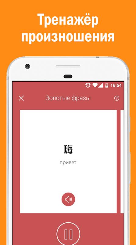 Китайский язык для начинающих