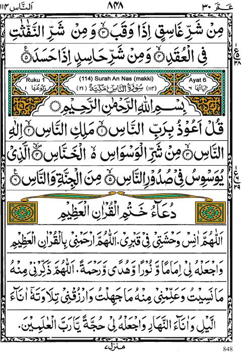 Original Quran Sharif - Quran Majeed ( Arabic )