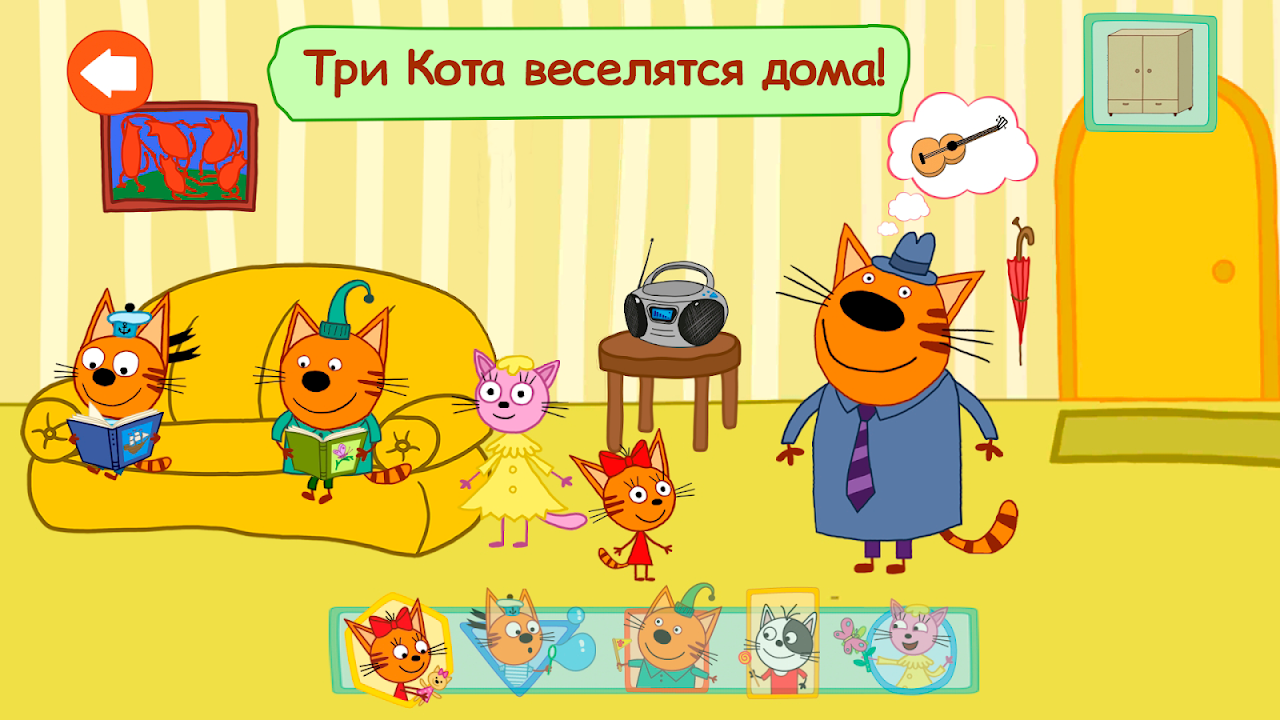 Kid-E-Cats: Adventures. Kids games