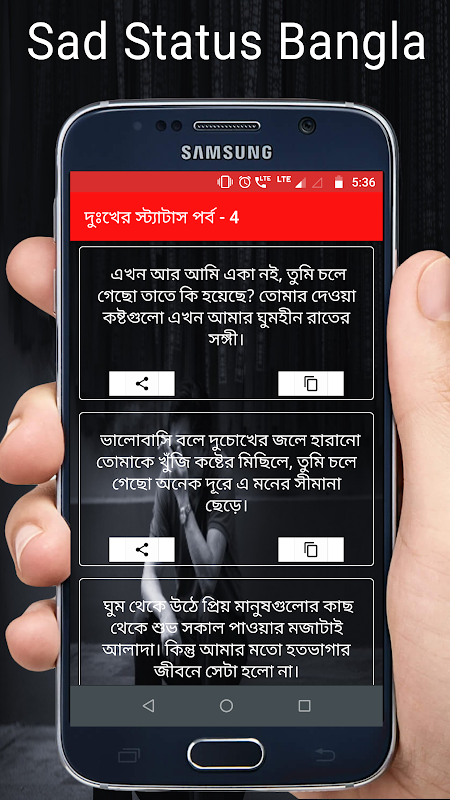Sad Status Bangla | দুঃখের স্ট্যাটাস