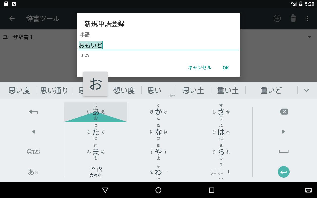 Google Japanese Input The App Store