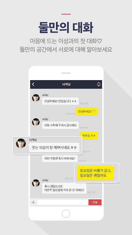 Screenshot 스윗미 - 무제한 훈남훈녀 소개팅 APK