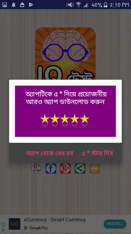 iq test bangla~কুইজ~brain game Download   The App Store