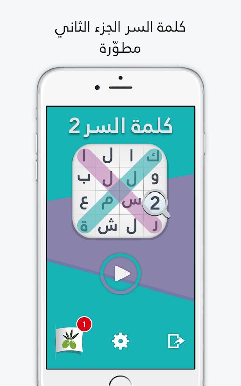 Screenshot لعبة كلمة السر : الجزء الثاني APK