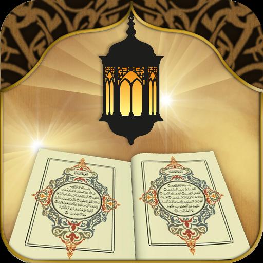 محفظ الوحيين El-Mohafez