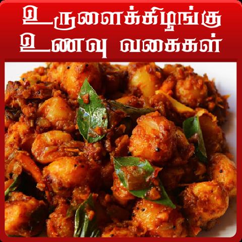 potato recipes in tamil The App Store