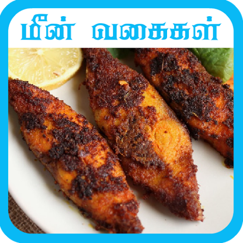 fish recipe in tamil The App Store android Code Lads