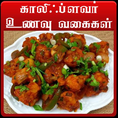 cauliflower recipes in tamil The App Store