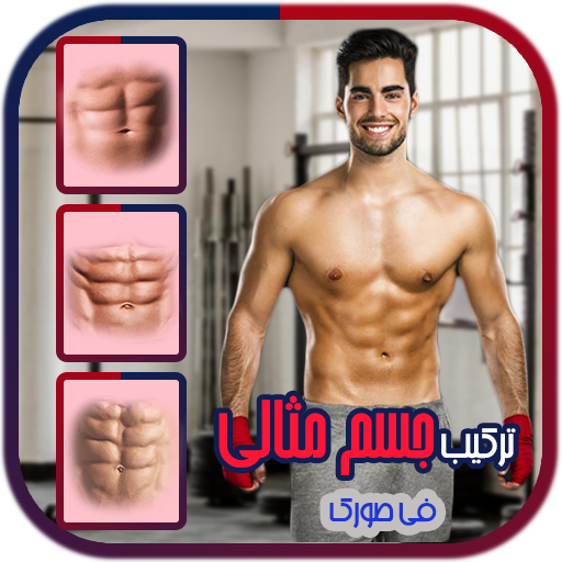 Six Pack Body Editor Download   The App Store