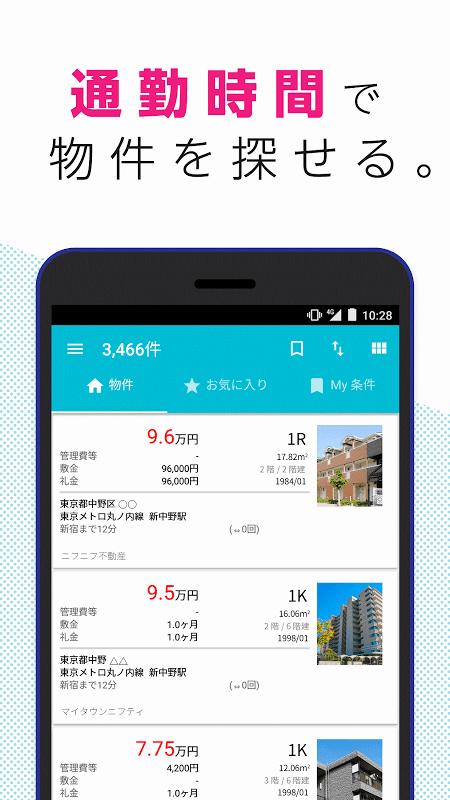 Screenshot 賃貸物件検索 11社の有名な不動産会社の賃貸 物件を比較検索 APK