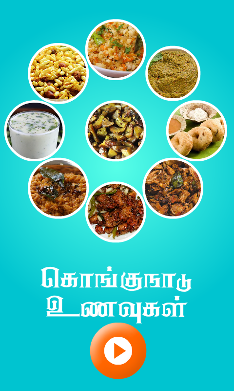 kongu recipes in tamil The App Store android Code Lads