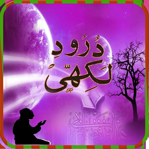 Darood-e-taj Download | The App Store