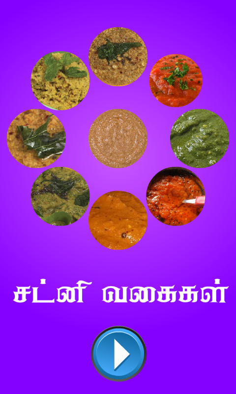chutney recipes tamil The App Store android Code Lads