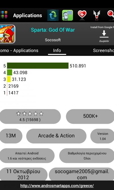 Screenshot Ελλάδα Android (Greece) APK