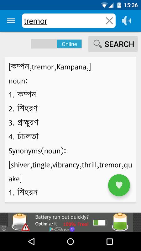 Screenshot Bangla Dictionary APK