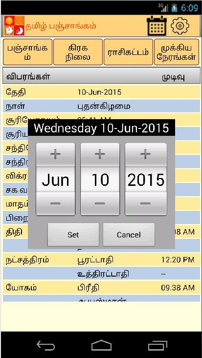Astrosoft Tamil Panchangam The App Store android Code Lads
