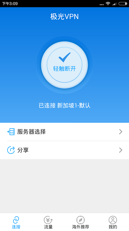 极光VPN(翻墙利器) The App Store android Code Lads