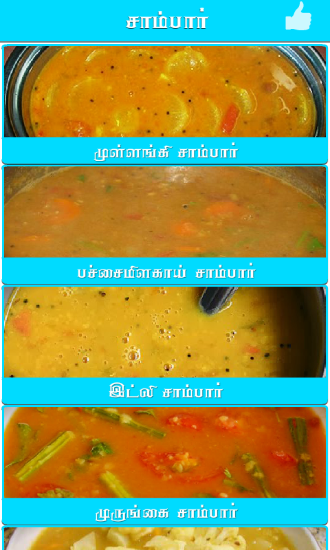 sambar recipes in tamil The App Store android Code Lads