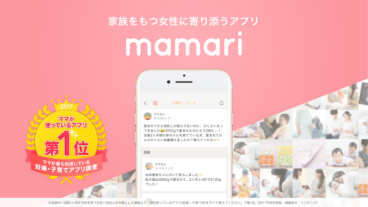 Screenshot ママリ 妊娠,出産,子育て,妊活、ママの疑問をママ友が解決 APK