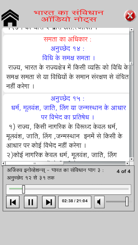 Constitution of India Hindi Audio Notes 1 Download | The App Store