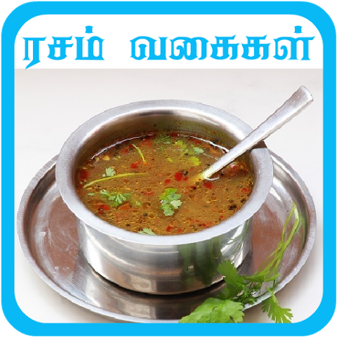 rasam recipe in tamil The App Store android Code Lads