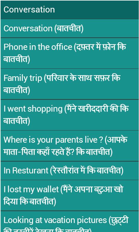 Free english-hindi translator free download for windows 10, 7, 8.
