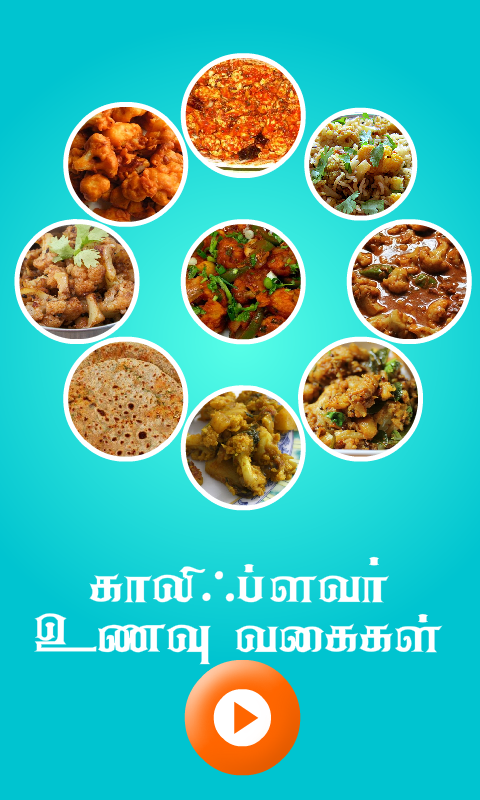 cauliflower recipes in tamil The App Store android Code Lads