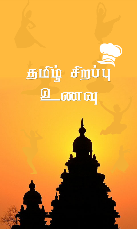 sambar recipes in tamil The App Store