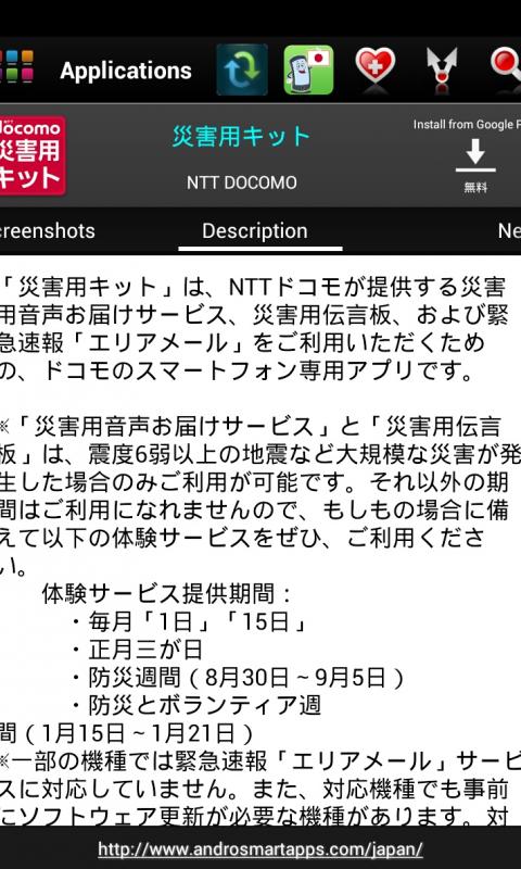 Screenshot Japan Android APK