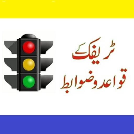 Traffic Signs Pakistan