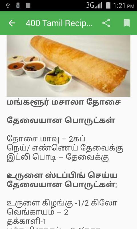 Download tamil recipes v11 apk screenshot tamil recipes apk forumfinder Image collections