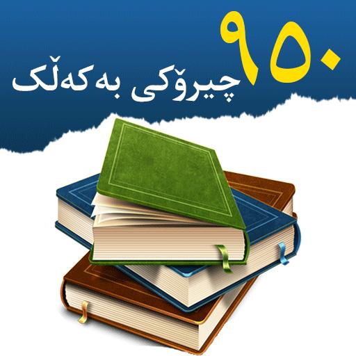 Kurdish - چیرۆکی بە کەڵک