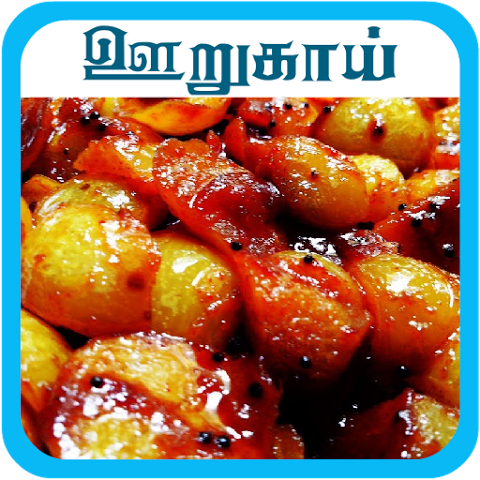 Pickles Recipes Oorugai Tamil The App Store android Code Lads