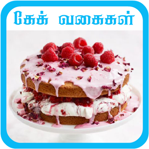 cake recipe in tamil The App Store android Code Lads