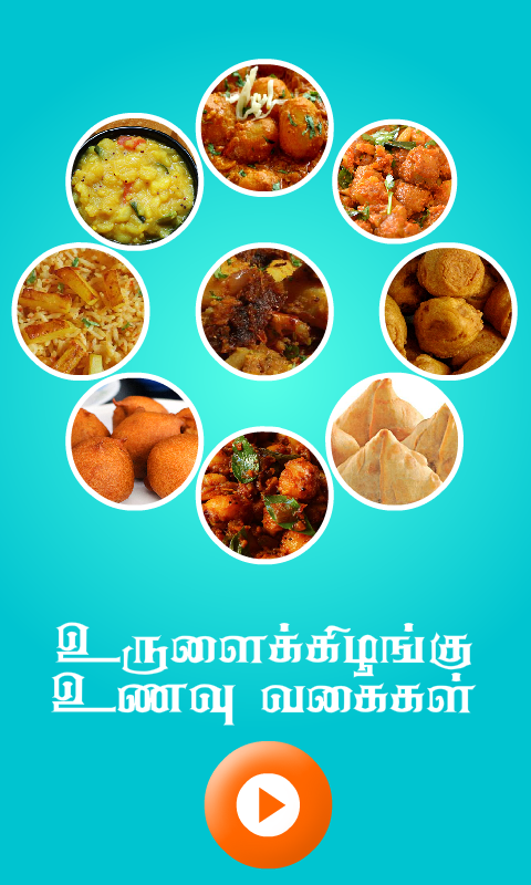 potato recipes in tamil The App Store android Code Lads