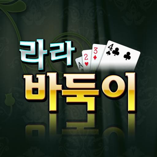 라라 바둑이-정통바둑이,대박섯다,7 poker,카지노