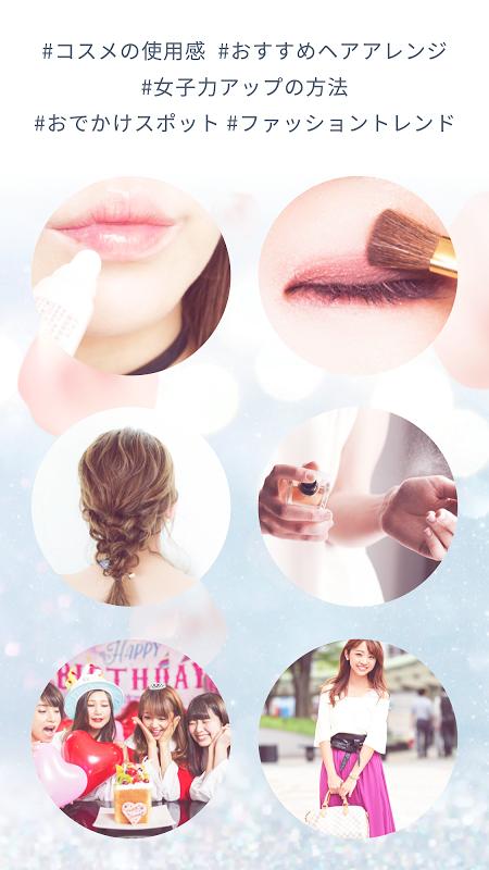 Screenshot 女性のヘアやコスメなどの美容トレンド情報アプリ ARINE(アリネ) APK