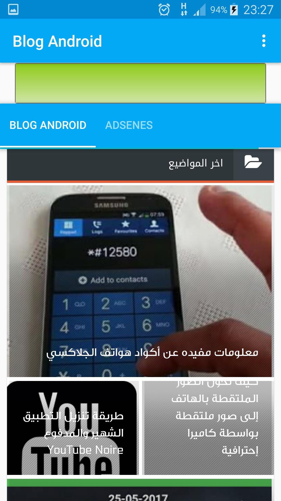 Screenshot Android blog APK