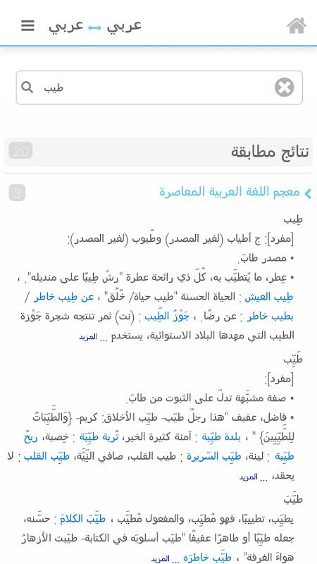 Screenshot arabdict Dictionary APK