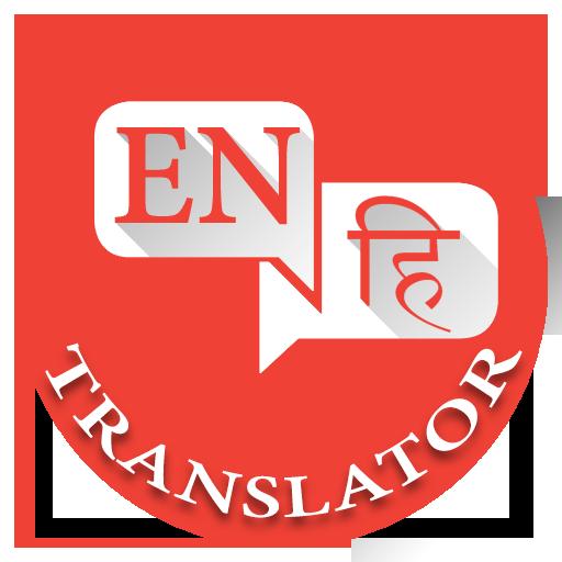 English Hindi Translator Download | The App Store
