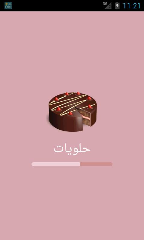 حلويات The App Store