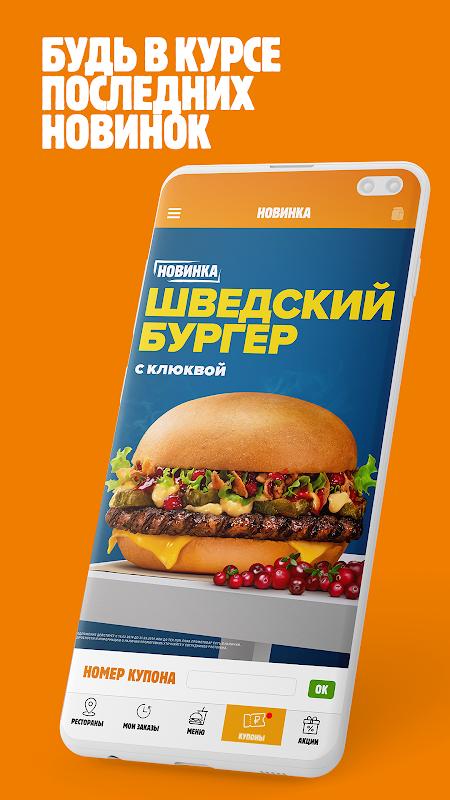 БУРГЕР КИНГ - Купоны, скидки и акции в ресторанах The App Store android Code Lads
