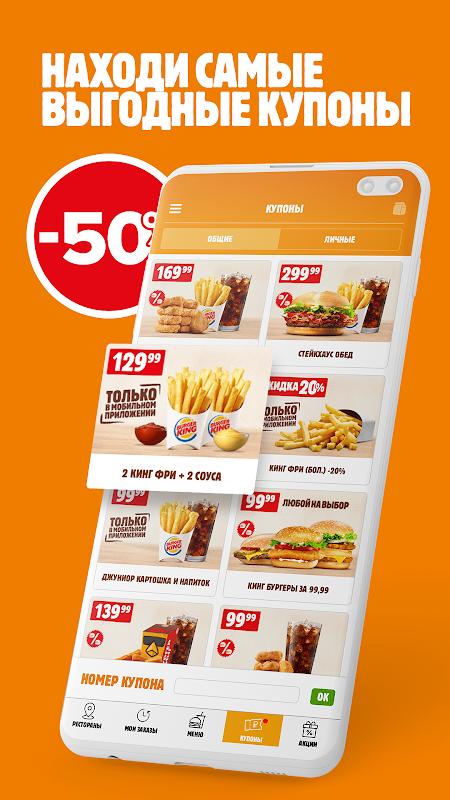 БУРГЕР КИНГ - Купоны, скидки и акции в ресторанах The App Store