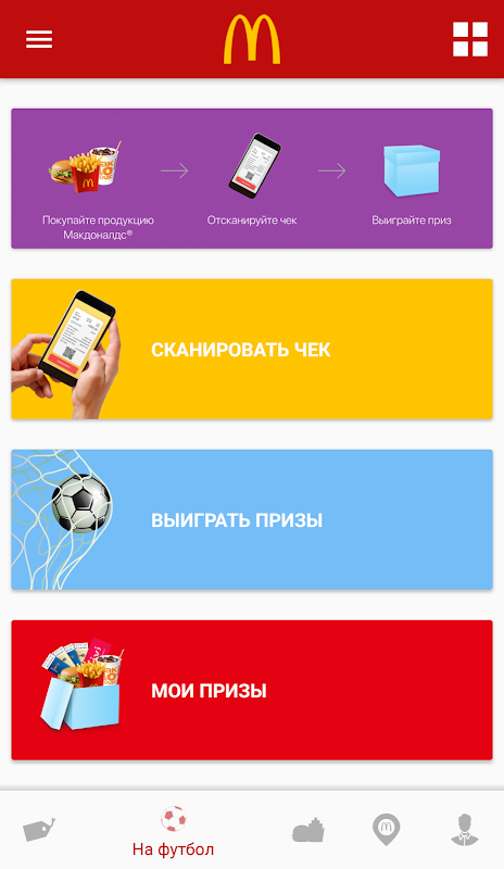 McDonald's Russia The App Store