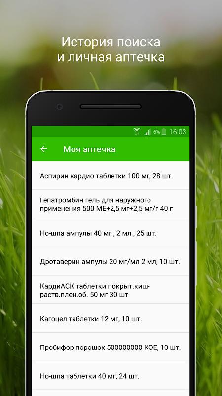 Screenshot Аналоги лекарств, справочник лекарств APK